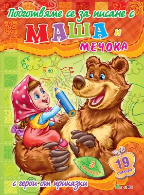 Подготвяме се за писане с Маша и Мечока - книжка №3