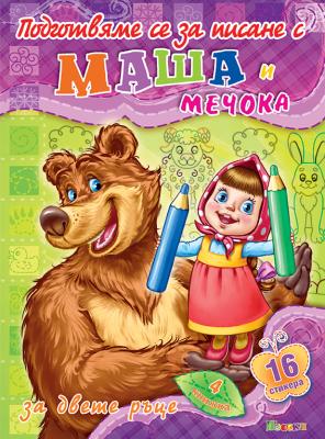 Подготвяме се за писане с Маша и Мечока - книжка №4