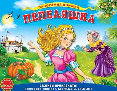 ПЕПЕЛЯШКА - Панорамна книжка с движещи се елементи