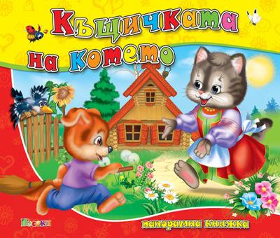 КЪЩИЧКАТА НА КОТЕТО - Панорамна книжка